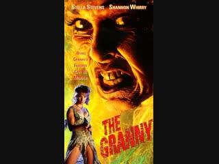Бабуля / The Granny (1995)