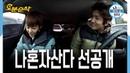 [오분순삭] 나혼자산다 선공개: 창민x시우민 겨울 제주도 여행 기안x성훈 게딱지밥 먹방=핵꿀잼본방사수☆
