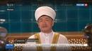 Новости на Россия 24 • Владимир Путин поздравил мусульман России с Ураза-Байрам