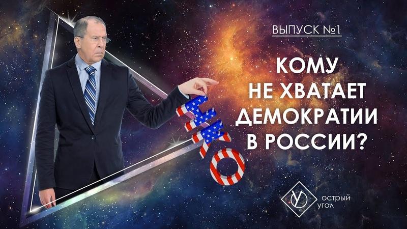 Выпуск 1 - Кому не хватает демократии в России?