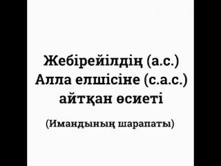 *Жебірейілдің (а.с) Алла елшісіне(с.а.с) айтқан өсиеті../ Ұстаз Ерлан Ақатаев.*