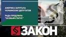«Особый статус» для Донбасса взамен на антироссийские санкций. Почему Украине это выгодно? 17.10.2018, Закон