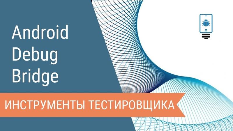 Консольные утилиты Android инструменты тестировщика Введение