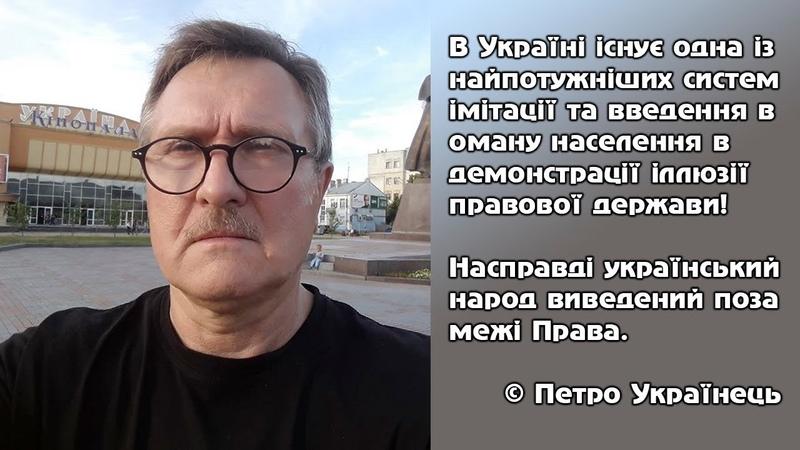 До «майданутих» © Петро Українець