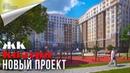 Квартиры в Сочи в ЖК Кватро и Новый Проект