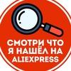Лучшее что мы нашли на AliExpress
