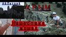 Стихийная КАТАСТРОФА в Крыму. Зубцы Ай-Петрий. Величайшая красота Ялты!