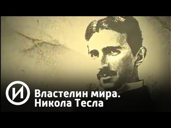 Властелин мира. Никола Тесла | Телеканал История