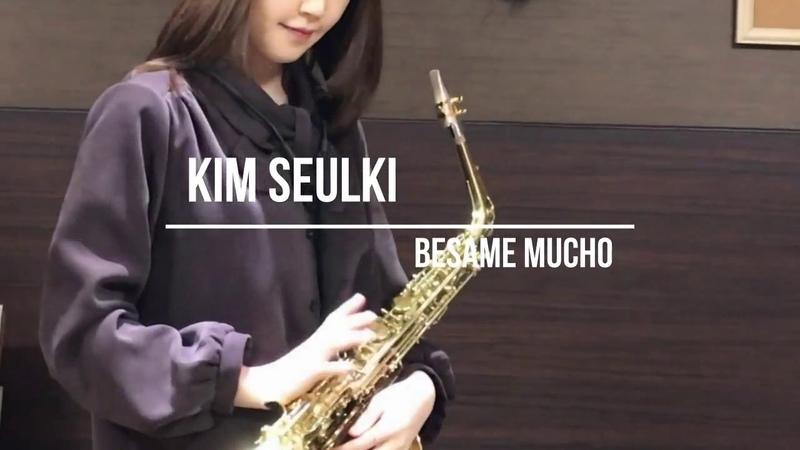 베사메무쵸 / Besame Mucho - 김슬기(Wit Saxophone)