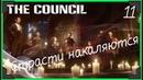 Страсти накаляются ▶ The Council прохождение адвенчуры 11