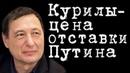 Курилы - цена отставки Путина БорисКагарлицкий