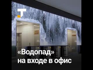 Видеостена с водопадом на входе в офис Salesforce