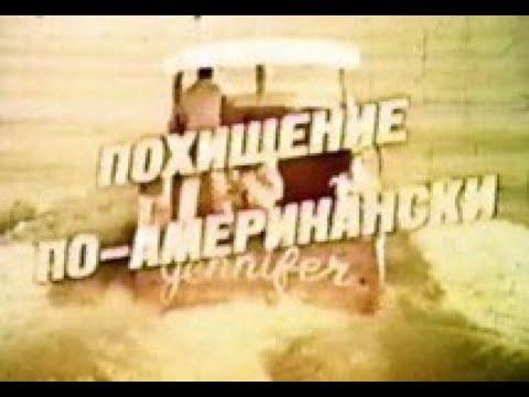 ПОХИЩЕНИЕ ПО АМЕРИКАНСКИ ( 1979 )