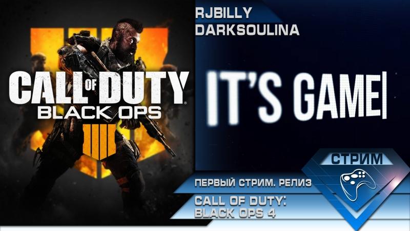 Call of Duty: Black Ops 4 - Первый стрим по игре в мультиплеере вместе с Танюшкой. Релиз игры.
