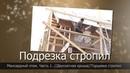 Мансардный этаж. Часть 1 Двускатная крыша Торцовка (подрезка) стропил