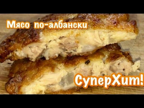 Мясо по албански Улётный рецепт из рубленного мяса
