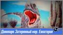 Динопарк в Евпатории Затерянный мир