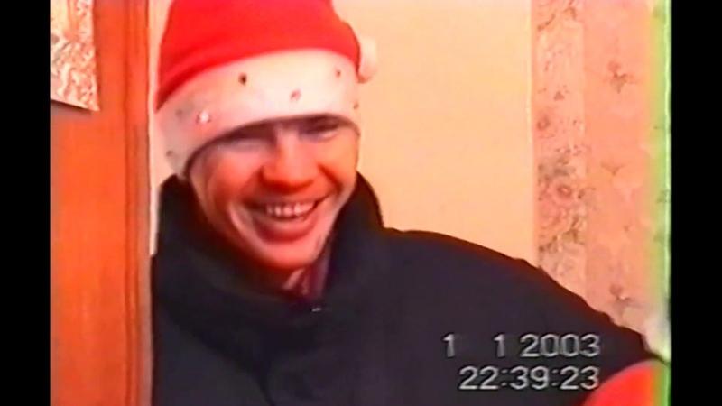 Дедушка Мороз поздравляет Настю. Год 2003-й