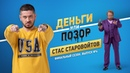 Деньги или позор Стас Старовойтов