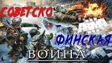 Встречаем советов ПТ-ружьями и пулемётами. Iron Front Red Bear Arma 3. Миссия Сумма
