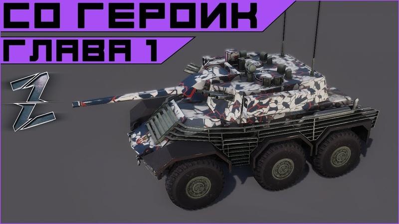 Armored Warfare. Прохождение героической спецоперации. 1 Миссия.
