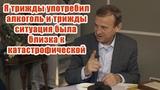 В. А. Ефимов про отношение к алкоголю и распорядок дня