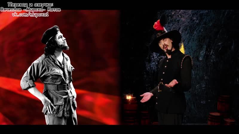 ERBoH 6-02. Guy Fawkes vs Che Guevara (с переводом)