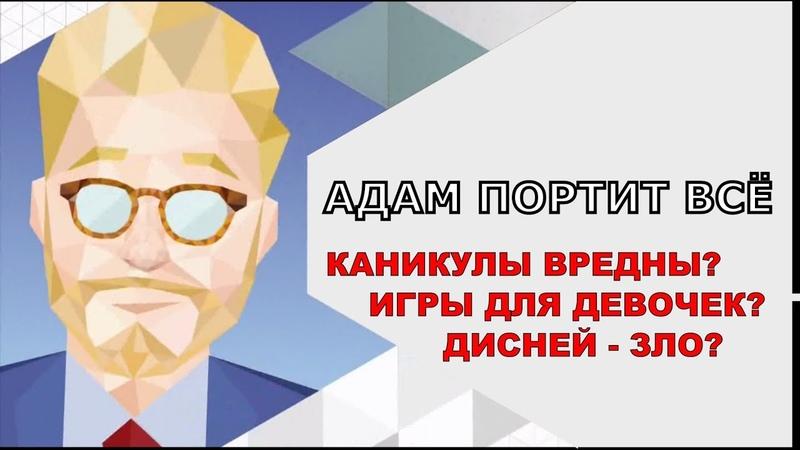 Адам портит все 1 сезон 9 серия озвучено KONG