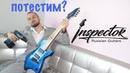 Тест-обзор 8-струнной гитары Inspector в 11 стилях | 8 string Inspector Guitars | 10 guitar solos