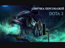 ОЗВУЧКА ПЕРСОНАЖЕЙ в игре Dota2 (Dazzle)