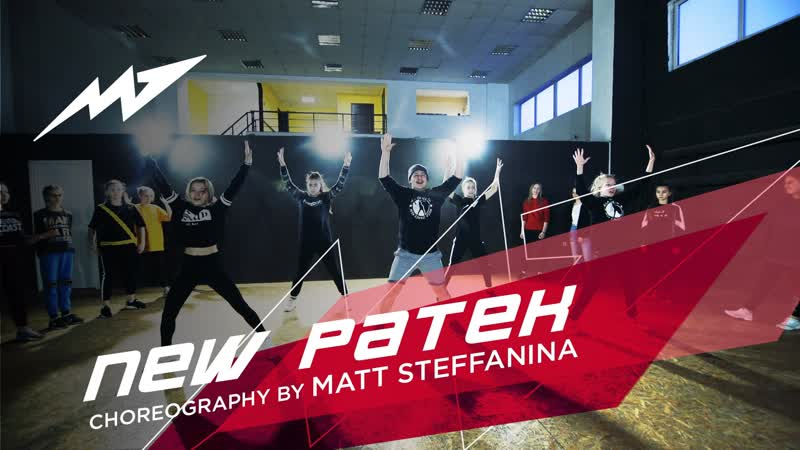 NEW PATEK | MATT STEFFANINA CHOREOGRAPHY