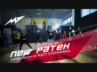 NEW PATEK   MATT STEFFANINA CHOREOGRAPHY