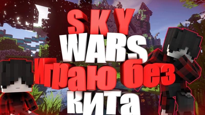 Minecraft | VimeWorld SkyWars | Играю без кита - с*ка... это было сложно(SW 5)