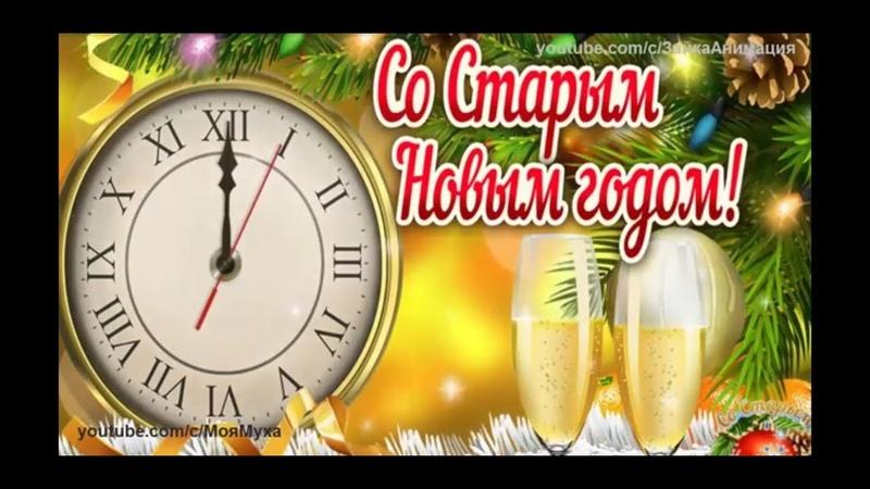 прикольное поздравление со старым новым годом праздничный клип