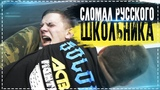 РУССКИЙ ШКОЛЬНИК ГОТОВИТСЯ К БОЮ / SOLODAY_VLOG