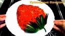 Великолепный Салат Клубничка для праздничного стола! Порадует ваших гостей и близких!