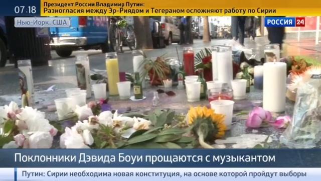 Новости на Россия 24 • Поклонники Дэвида Боуи прощаются с легендарным музыкантом
