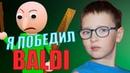 БАЛДИ В РЕАЛЬНОЙ ЖИЗНИ - КАК ПОБЕДИТЬ? Baldi Basics in real life, funny video 🤣
