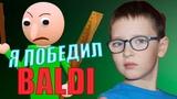 БАЛДИ В РЕАЛЬНОЙ ЖИЗНИ - КАК ПОБЕДИТЬ Baldi Basics in real life, funny video