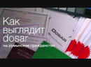 25. Что такое досар dosar. Румынское гражданство.