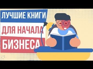 Лучшие книги для начала бизнеса. Книги о том как начать свой бизнес | Евгений Гришечкин