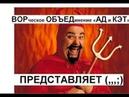 ЗеЛЕНАя ТРИ ВИЙ АТ АДА на АД ТВ.