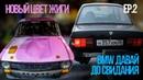 Новый цвет ЖИГИ. BMW давай до-свидания