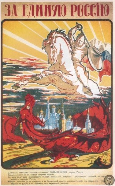 «Единая Россия» против коммунистов У той «Единой России» был лишь белогвардейский экипаж и крепкая броня. Ни административного ресурса, ни телевидения. И пришлось ей большевикам проиграть...