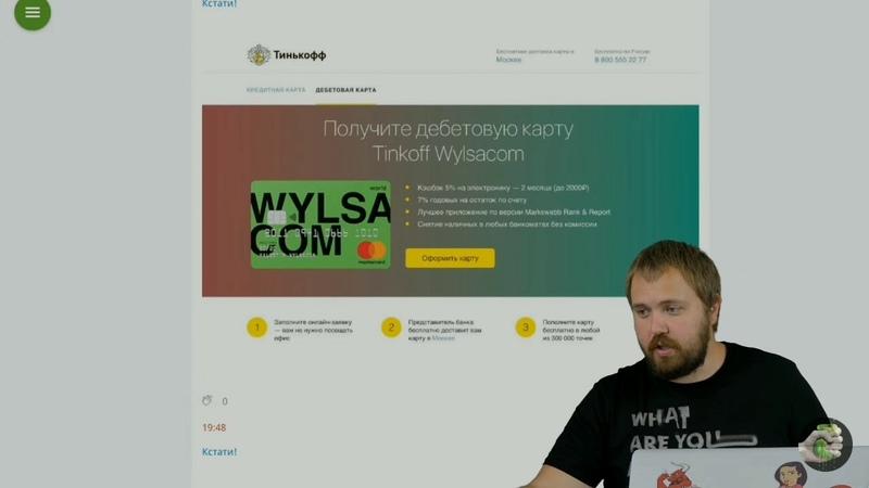 Wylsacom продался в рабство Тинькову! Олег покупает ютуб!