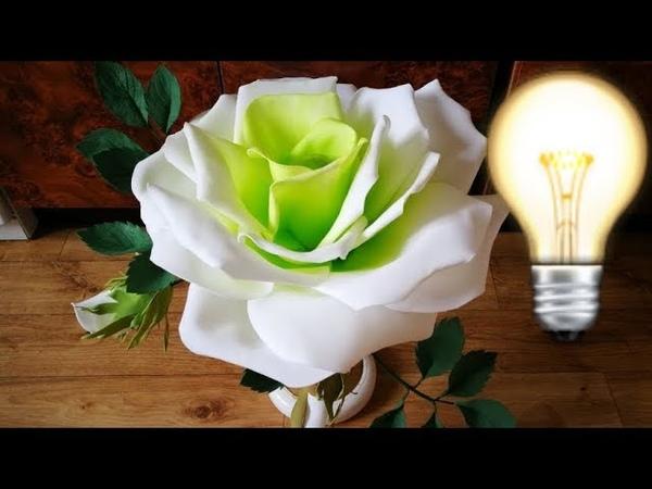 Вторая жизнь настольной лампы: роза светильник из фоамирана. ЧАСТЬ 2