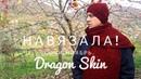 Навязала Комплект Dragon Skin Пряжа от Makoshi Soft Donegal