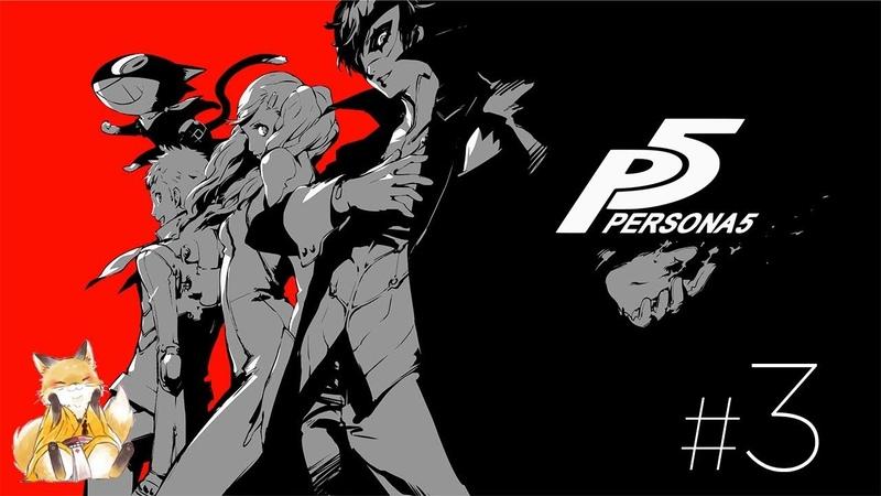 Persona 5 - 3 - Арсен Люпен - не иначе