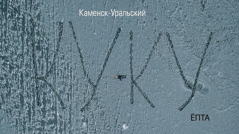 Исеть - Ку-ку на льдУ (Каменск-Уральский)