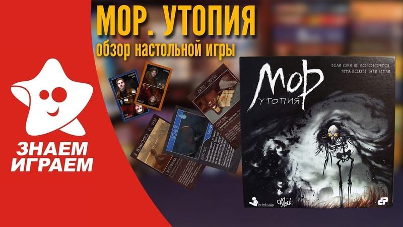 Настольная игра Мор. Утопия. Обзор от Знаем Играем